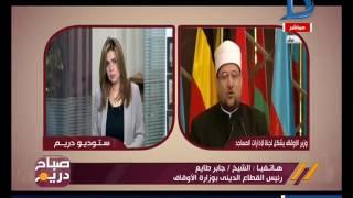 صباح دريم | الشيخ جابر طايع رئيس القطاع الديني بوزارة الأوقاف يوضح أهمية تشكيل لجنة لإدارات المساجد