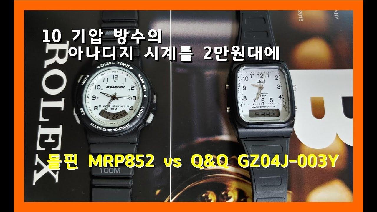 73  ANADIGI WATCH3 돌핀시계 MRP852 VS 시티즌 Q&Q시계 GZ04J-003Y
