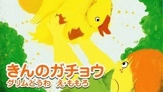 【絵本】きんのがちょう(金のがちょう)【読み聞かせ】グリム童話 バージョン2