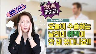 배틀 영어회화 Scene 060 - 병원영어 - 병원 …