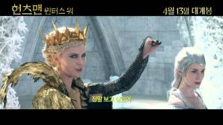 [헌츠맨: 윈터스 워] 이블 퀸' & '아이스 퀸' 코스튬 제작 영상