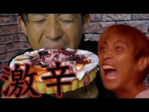 【ワールドキッチン】チリ料理?×激辛ケーキ ~マルシア・ズマホン・ハルオッキ~【スペースデリバリー】