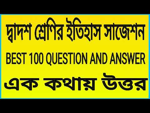 Hs History Short Question Suggestion 2022/Higher Secondary History Mcq Saq /class 12 Short Question