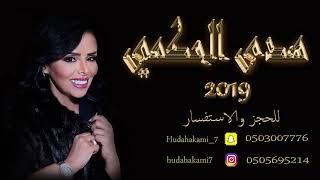 هدى حكمي  -  ياحمام ياذا الحمام (حصرياً) | 2019