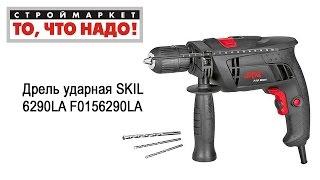 Дрель ударная SKIL 6290LA F0156290LA. Купить дрель SKIL. Ручная дрель SKIL, электродрель(Строймаркет