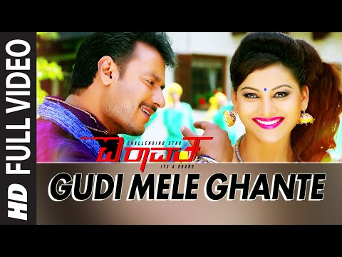 Gudi Mele Ghante Full Video Song | Mr Airavata Video Songs | Darshan, Urvashi Rautela, Prakash Raj