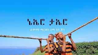Ethiopian Music :ማርቆስና ጆን (ኔኤሮ ታኤሮ)- New Ethiopian Music 2019(Official Video)