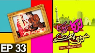Larka Karachi Ka Kuri Lahore De - Episode 33 Full HD - Express Entertainment