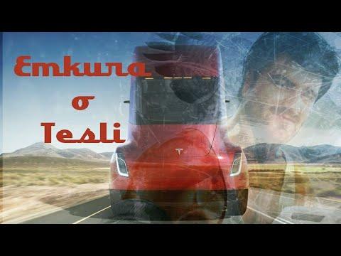 Kamion King - Tesla