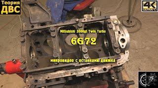 Mitsubishi 3000gt Twin Turbo (6g72) (микровидео с останками движка)