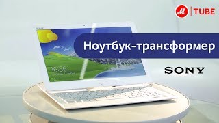 Ноутбук-трансформер Sony SVD1321M2RW(Подробнее на ..., 2014-01-17T12:25:12.000Z)