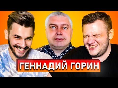 ГЕННАДИЙ ГОРИН ИЗ ГОРОДА ОРЛА 2