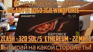 Тест в майнинге GTX 1060 3gb Gigabyte | Доходность на Эфире и Zcash