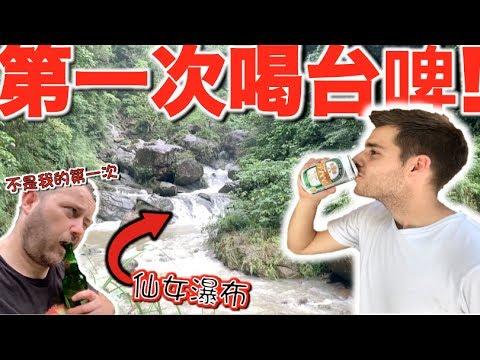 瑞典朋友第一次喝台灣啤酒🇹🇼🍻AT FAIRY WATERFALL!⛰ IN A RAINSTORM 🌧