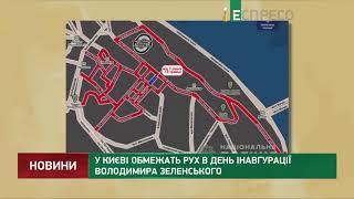 У Києві обмежать рух в день інавгурації Володимира Зеленського