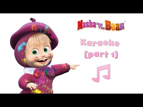 Masha and the Bear - 🎤Karaoke Collection! 🎵 Part 1 (3 songs) | Nursery Rhymes
