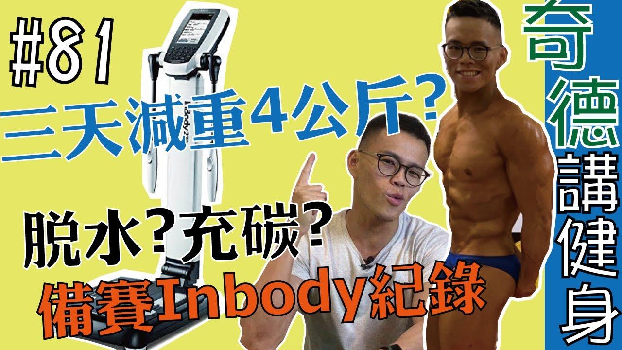 率 水分 脂肪 体