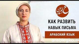Как развить навык письма по-арабски. Полезное упражнение: транскрибируем русские слова