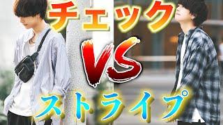 【秋服】男子がモテるのどっちの柄!?ストライプ VS チェック!! 先行受注会まで残り3日!!