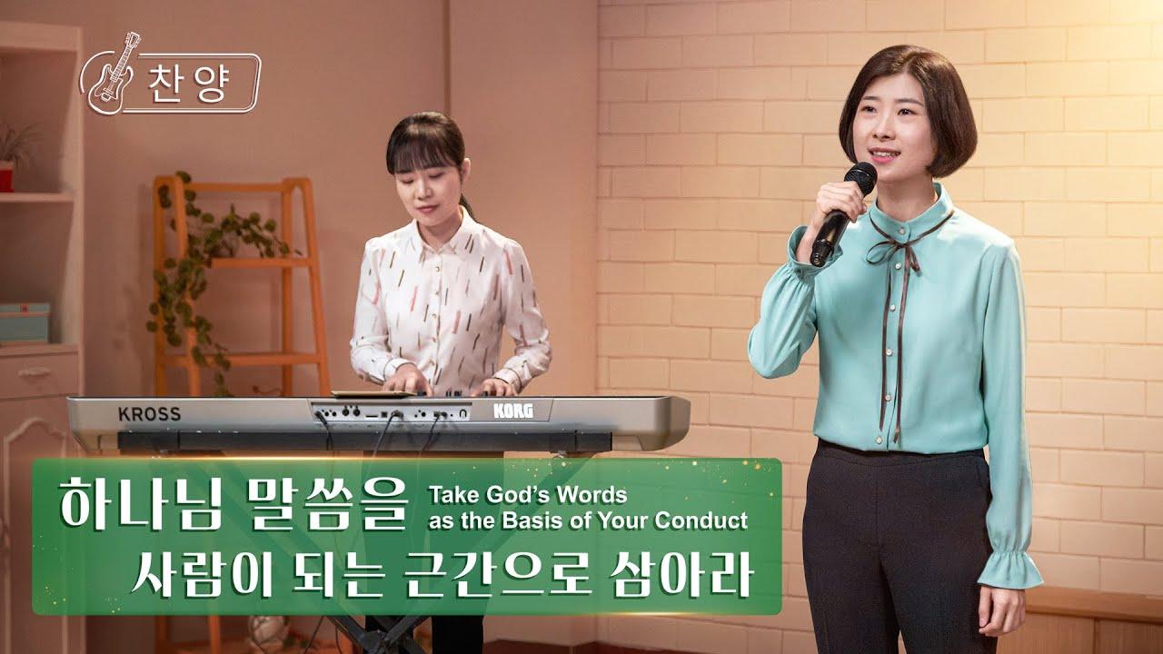 찬양 뮤직비디오/MV <하나님 말씀을 사람이 되는 근간으로 삼아라>