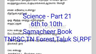 6th to 10th science important questions | science - Part 21 | Tamil | TNPSC | TN Forest | TN SI | MB