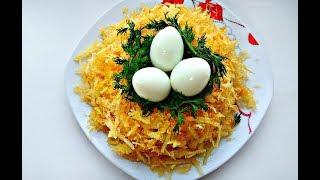 """Салат  """" Гнездо Глухаря """"  / сытный и нарядный праздничный салат / Гости будут в восторге !"""
