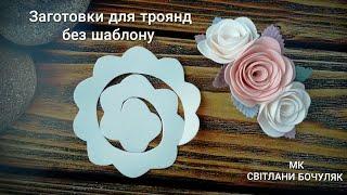 як зробити трафарет троянди