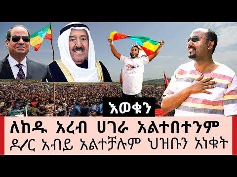 Ethiopia- ዶ/ር አብይ ለከዱ አረብ ሀገራት አልተበተንም ህዝቡን በአባይ ግድብ አምስት እወቁን