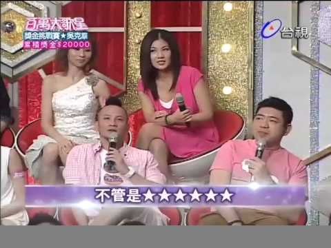 百萬大歌星 2012-07-28 pt.7/7 吳克羣 周幼婷 林凡 陳勢安