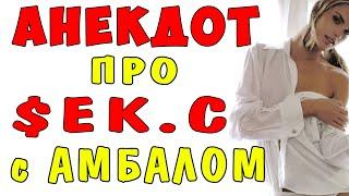 АНЕКДОТ про МУЖА и ЖЕНУ и Здорового Амбала Самые смешные свежие анекдоты
