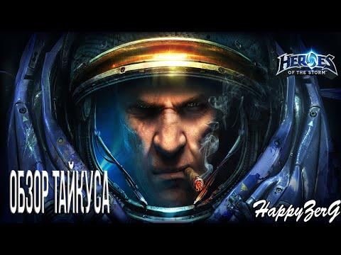 видео: Тайкус. Обзор по heroes of the storm