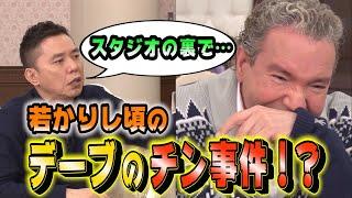 【太田上田#265】バブル時代のテレビについて語りました