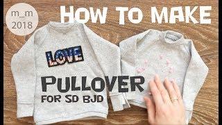 Как сшить пуловер для BJD куклы/ Pullover for SD BJD doll