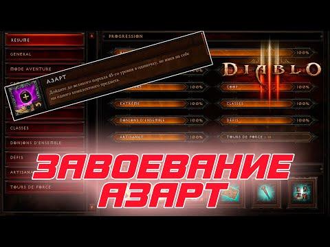 Diablo 3: Как быстро выполнить завоевание АЗАРТ за ЛЮБОЙ класс