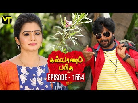 Kalyana Parisu Tamil Serial Latest Full Episode 1554 Telecasted on 13 April 2019 in Sun TV. Kalyana Parisu ft. Arnav, Srithika, Sathya Priya, Vanitha Krishna Chandiran, Androos Jessudas, Metti Oli Shanthi, Issac varkees, Mona Bethra, Karthick Harshitha, Birla Bose, Kavya Varshini in lead roles. Directed by P Selvam, Produced by Vision Time. Subscribe for the latest Episodes - http://bit.ly/SubscribeVT  Click here to watch :   Kalyana Parisu Episode 1553 - https://youtu.be/tlje0Kzksrc  Kalyana Parisu Episode 1552 - https://youtu.be/6KppLRVxXK4  Kalyana Parisu Episode 1551 https://youtu.be/b77wwNyDqDE  Kalyana Parisu Episode 1550 https://youtu.be/EcVSycGjIMQ  Kalyana Parisu Episode 1549 -https://youtu.be/wtAYwThn2PQ  Kalyana Parisu Episode 1548 -https://youtu.be/Vhz9JaZMqSE  Kalyana Parisu Episode 1547 - https://youtu.be/RxSlfPvG-54  Kalyana Parisu Episode 1546 - https://youtu.be/aC5ob4ZOtpw  Kalyana Parisu Episode 1545 - https://youtu.be/sH7EV5zYcqQ  Kalyana Parisu Episode 1544 - https://youtu.be/QeMsTvGQcsM   For More Updates:- Like us on - https://www.facebook.com/visiontimeindia Subscribe - http://bit.ly/SubscribeVT