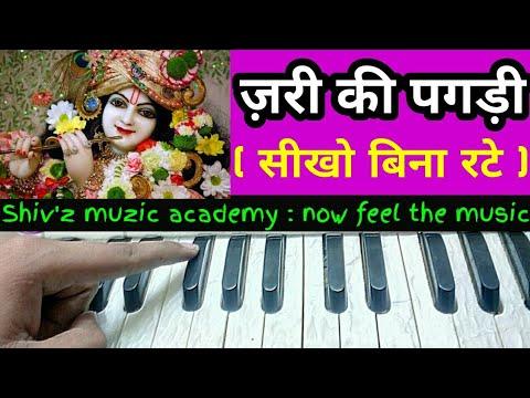Zari Ki Pagdi | Krishna Bhajan | Tutorial