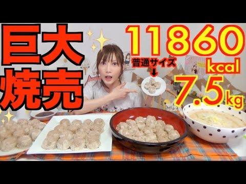 【MUKBANG】 Over Juicy!!! 50 Giant Shumai!! & Simple Chinese Porridge [7.5Kg] 11860kcal [Click CC]
