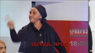 Kisabac Lusamutner anons 25.07.16 Mahvan Gine