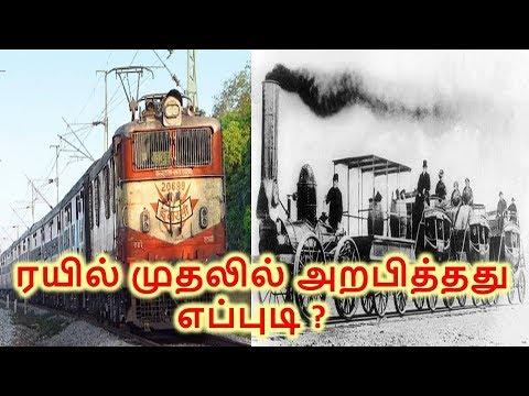 How train is made I History of train in Tamil I History of Indian Railways  | Tamil I Train invented