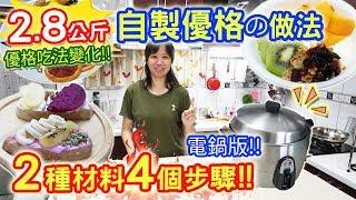 優格快速瘦身餐 3種吃法變化  彩虹優格碗 自製優格2.8公斤只要2種材料 4個步驟 (電鍋版) 不失敗秘訣  |乾杯與小菜的日常