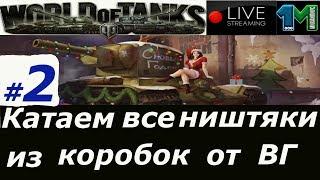Стрим Катаем все ништяки из коробок от ВГ!#2!World of Tanks!михаилиус1000