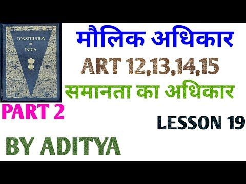 FUNDAMENTAL RIGHTS [PART 2] LESSON 19