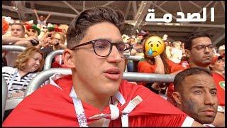 MAROC VS IRAN - VLOG - صدمة الهزيمة - المغرب ضد إيران
