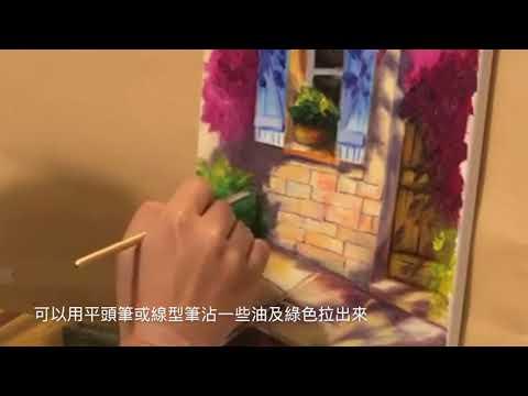 painting stage油畫教學-歐風窗台九重葛的景色(下)