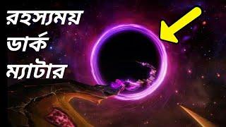 মহাকাশের সবচেয়ে রহস্যময় অবজেক্ট - ডার্ক স্টার   Dark matter in bangla