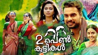 Kalki Hero Tovino Thomas Malayalam Full Movies 2019  #Malayalam Full Movie 2019
