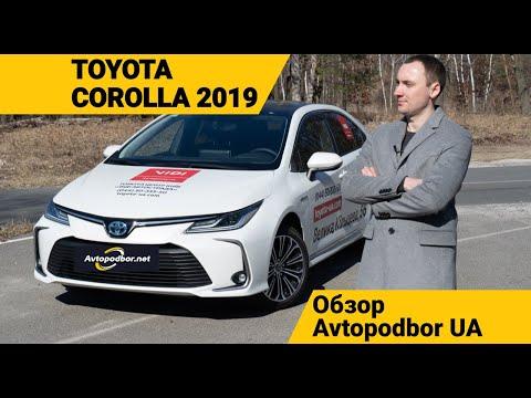 Toyota Corolla 2019 Hybrid совсем не Camry! Новая Тойота Королла. Обзор и тест драйв. Avtopodbor UA