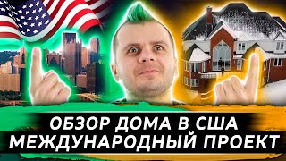 Обзор дома в АМЕРИКЕ | Дизайн интерьера в США | Интерьер до ремонта | PART 1