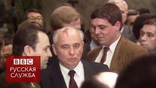 Последний день СССР  фуршет и пустой кабинет Горбачева