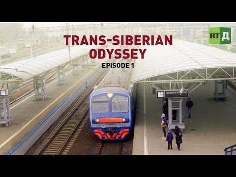 Trans-Siberian Odyssey (E1)